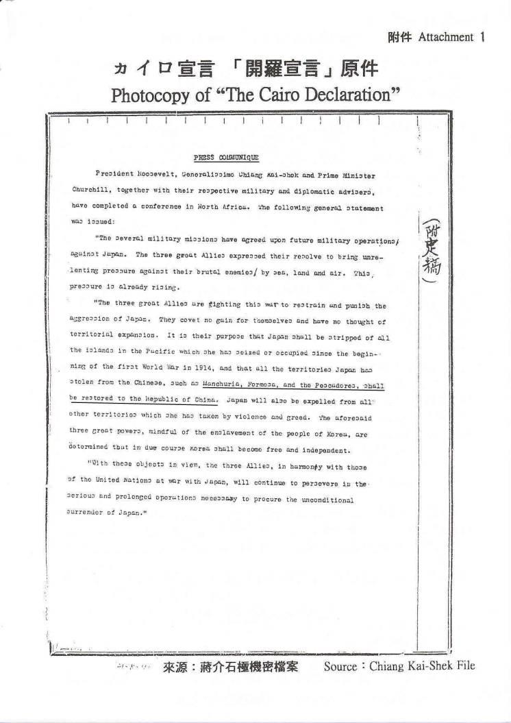 カイロ宣言